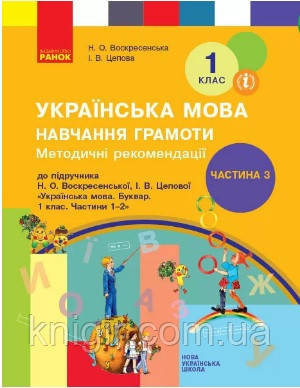 Українська мова. 1 кл Розробки уроків у 4-х частинах Ч3 (Цепова,Воскресенська)