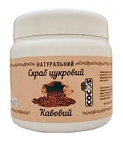 Скраб сахарный кофейный Cocos 350 гр (7150)