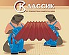 ООО ПКФ «Классик»
