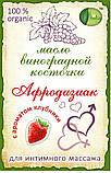 Масло для интимного массажа Клубника. 100 мг. Афродизиак, фото 2