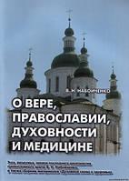 Набойченко В.Н. О вере, православии, духовности и медицине