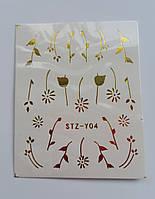 Слайдер дизайн на водной основе STZ-Y04 золото