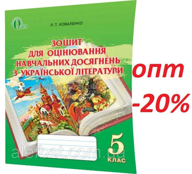 5 клас / Українська література. Зошит для контролю навчальних досягнень / Коваленко / Освіта