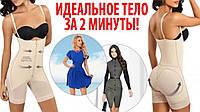 Утягивающий комбидресс для коррекции фигуры slim shapewear