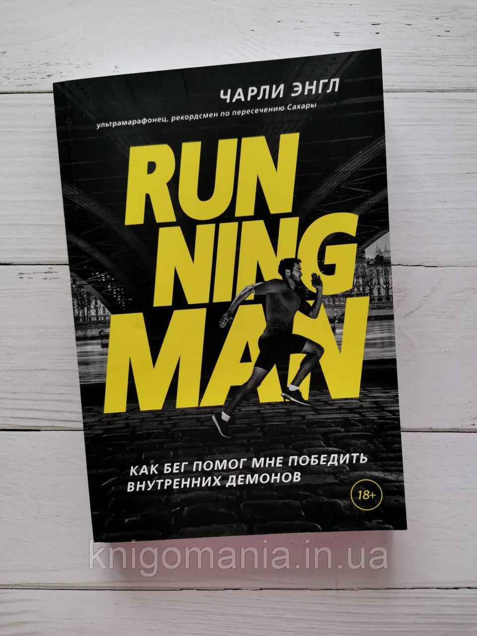 """""""Running man. Як біг допоміг мені перемогти внутрішніх демонів."""" Чарлі Енгл"""