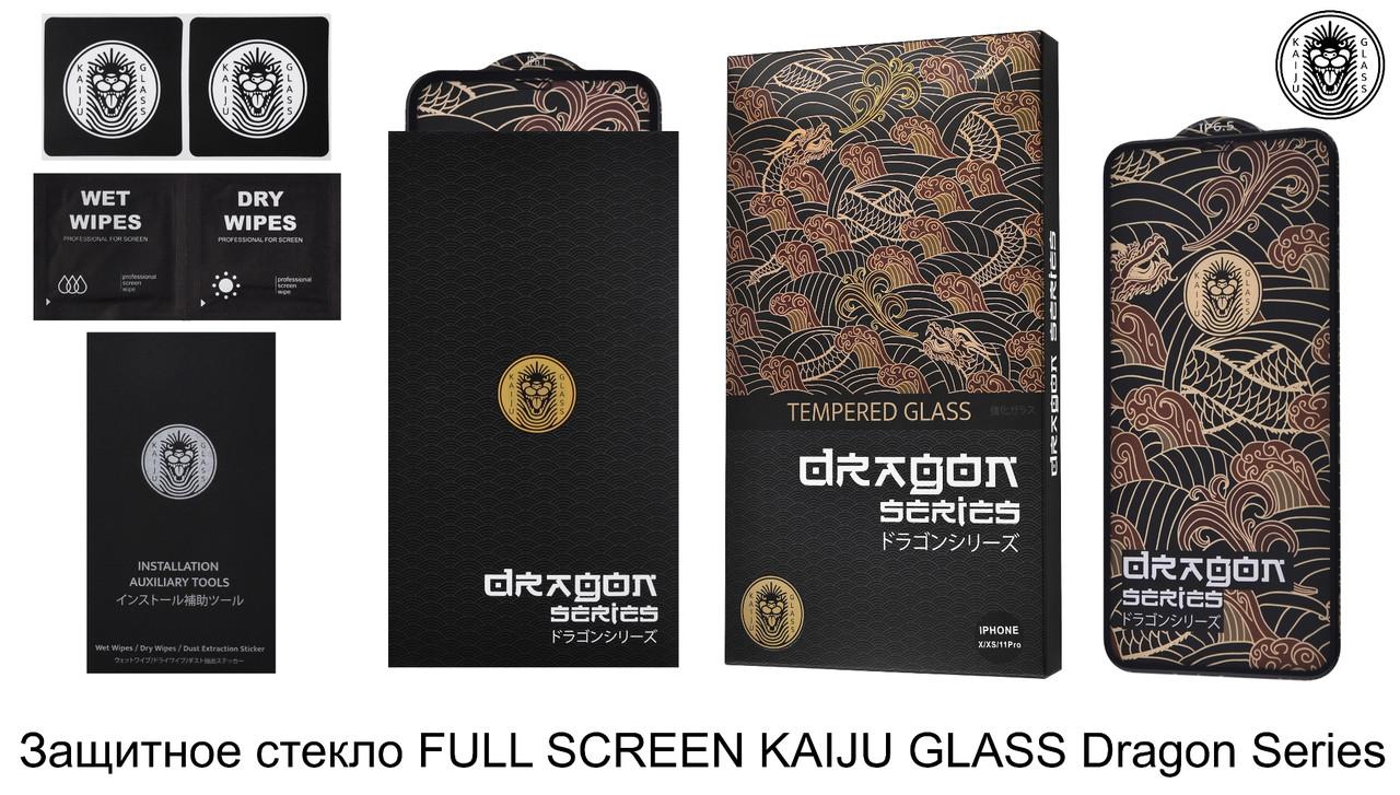 Защитное стекло  Xs Max/11 Pro Max  FULL SCREEN KAIJU GLASS Dragon Series iPhone(black)