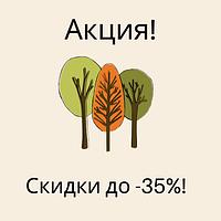 Акция! Скидки до -35%!