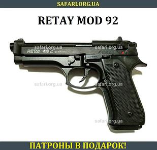 Стартовый пистолет Retay Mod 92 (Black)