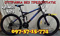 ⭐✅Двухподвесный Велосипед Azimut Race 26 D+ ЧЕРНО-СИНИЙ