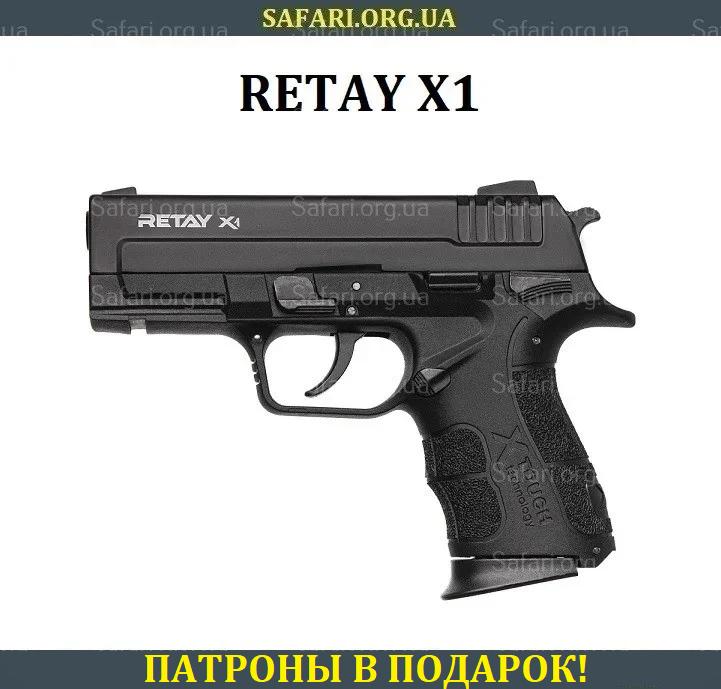Стартовый пистолет Retay X1 (Black)