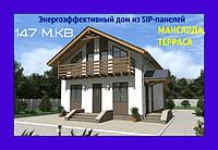 Каркасный дом по канадской технологии С МАНСАРДОЙ и ТЕРРАСОЙ. Двухэтажный дом из сип-панелей. 145 кв.м.