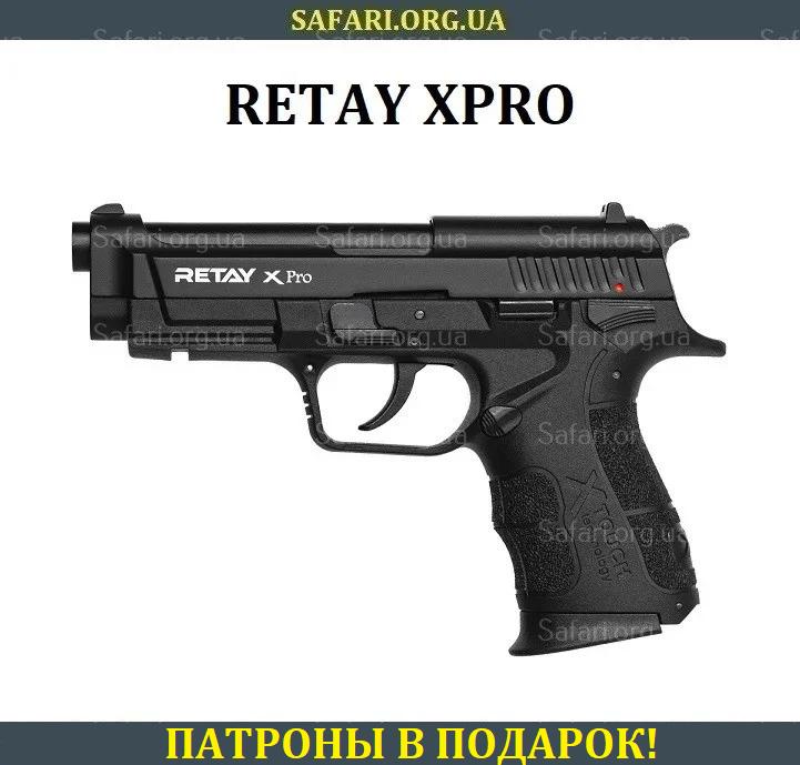 Стартовый пистолет Retay XPro (Black)