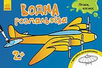 Детская водная раскраска : Самолеты, космос 734014, 8 страниц