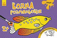 Детская водная раскраска : Море 734010, 8 страниц