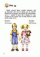 Детская энциклопедия про человека 614006 для дошкольников