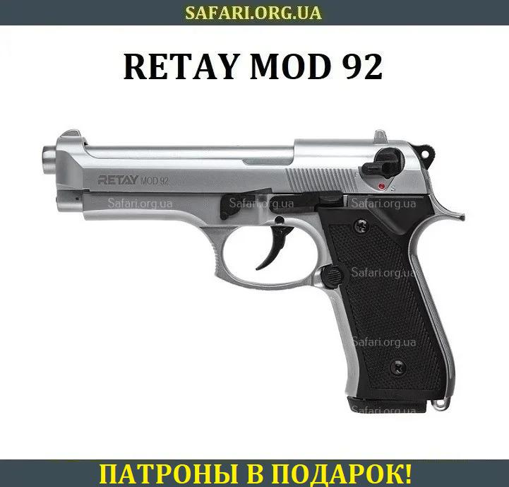Стартовый пистолет Retay Mod 92 (Chrome)