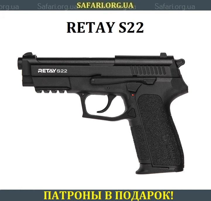 Стартовый пистолет Retay S22 (Black)