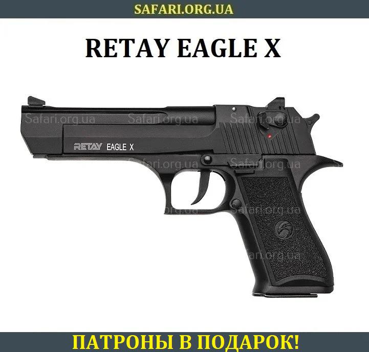 Стартовый пистолет Retay Eagle X (Black)