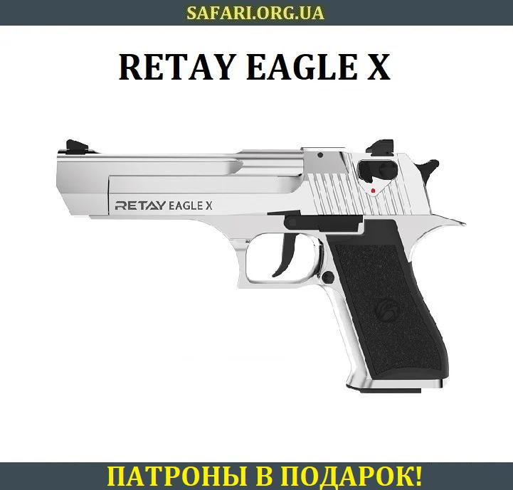 Стартовый пистолет Retay Eagle X (Nickel)