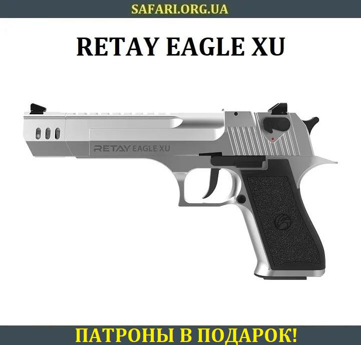 Стартовый пистолет Retay Eagle XU (Chrome)