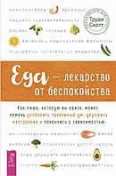 Труди Скотт Еда - лекарство от беспокойства. Как пища, которую вы едите, может помочь успокоить тревожный ум