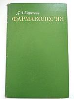 Фармакология Д.А.Харкевич