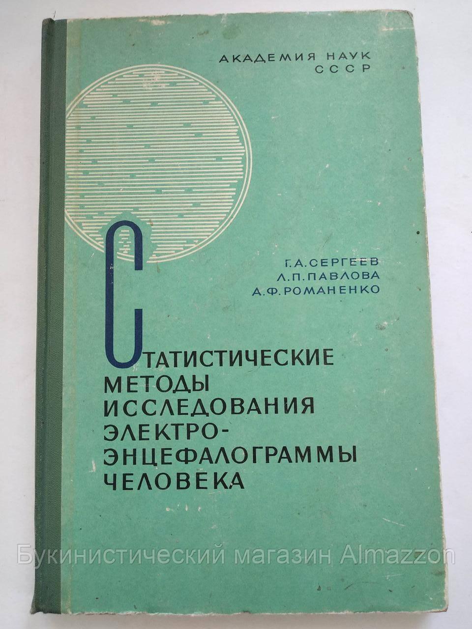 Статистические методы исследования электроэнцефалограммы человека Г.Сергеев, Л.Павлова 1968 год