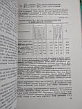 Статистические методы исследования электроэнцефалограммы человека Г.Сергеев, Л.Павлова 1968 год, фото 4
