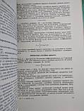 Статистические методы исследования электроэнцефалограммы человека Г.Сергеев, Л.Павлова 1968 год, фото 6