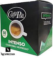Кофе в капсулах Caffe Poli Nespresso Intenso 60% Арабики (50 шт.), Италия (Неспрессо)