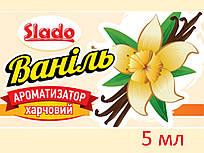 """Ароматизатор """"SLADO"""" харчовий """"Ваніль"""" 5 мл"""