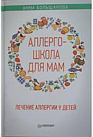 Книга Анна Большакова: Аллергошкола для мам