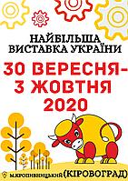 «AGROEXPO -2020»: ВСЕ ЗА ПЛАНОМ!