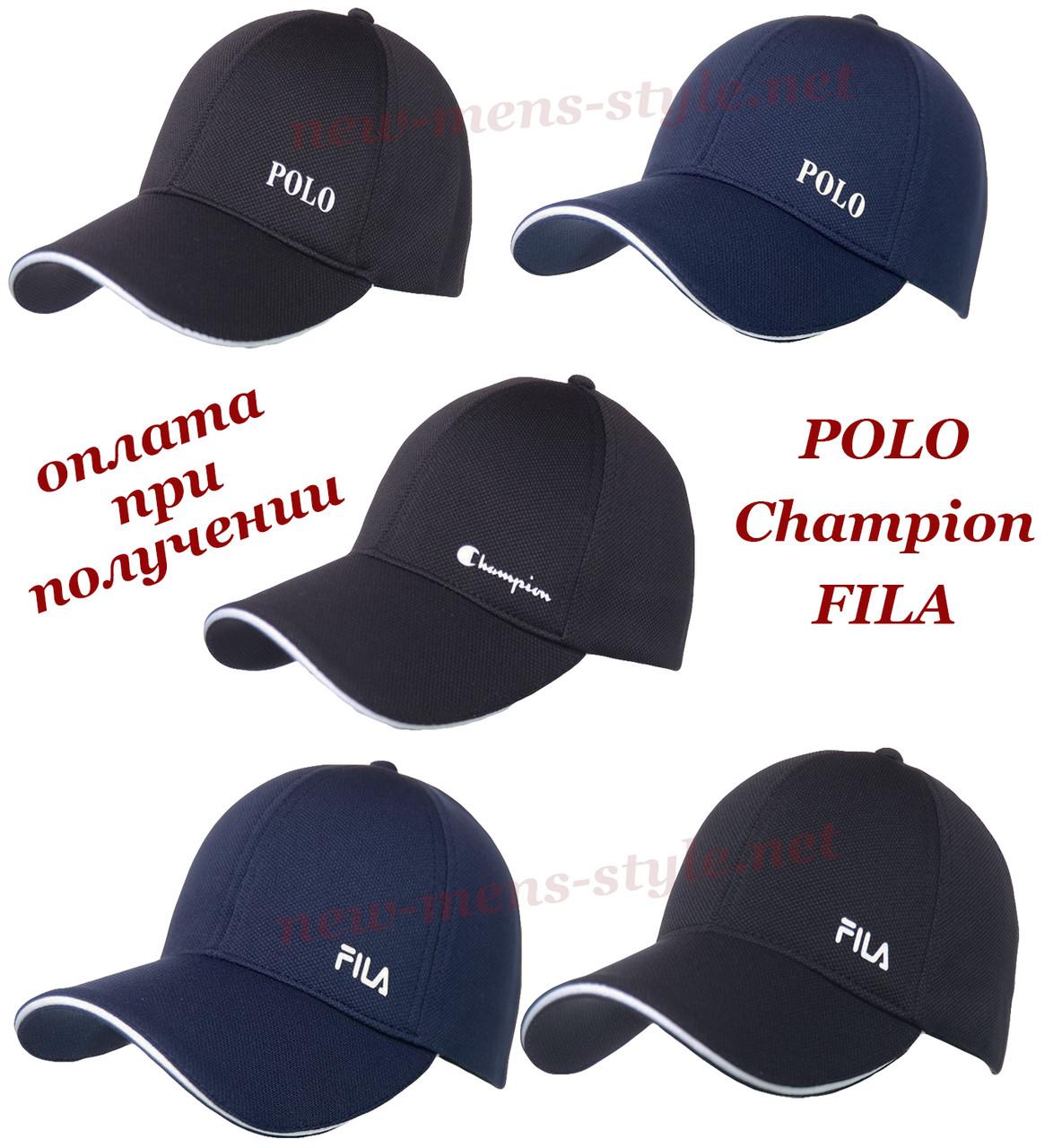 Чоловіча жіноча (унісекс) спортивна кепка бейсболка блайзер Champion POLO FILA