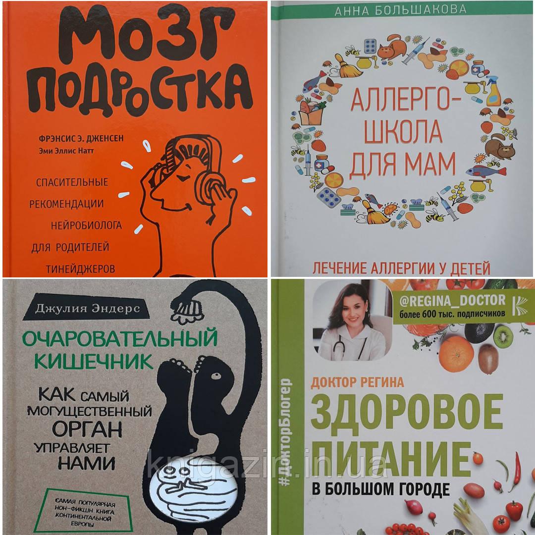 Подборка книг для родителей: Как найти общий язык с подростком, как правильно питаться всей семьей в большом городе, как побороть аллергию и насколько важен кишечник...