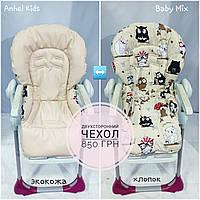 Чехол на стульчик BabyMix и его аналоги (вкладыш \ вкладка\ матрасик\ накидка)