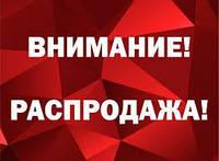 Акционная Майская распродажа от компании УКРАГРОПРОМ