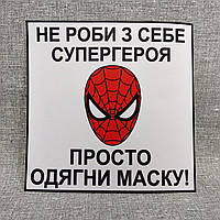 """Наклейка """"Не роби із себе супергероя - просто одягни маску"""""""
