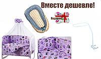 Набор в кроватку 9в1 с коконом и подпорой для балдахина. Подушка в подарок. Украина. Хлопок. 1278