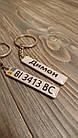 Брелок з номером (стандарт XL) брелок з ім'ям, з номером авто, фото 2