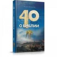 40 вопросов о Библии. Андрей Десницкий, фото 1