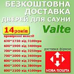 Двери для сауны Valte Бесплатная доставка по Украине!!