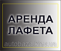 Аренда лафета/ автовоза по Украине