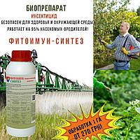 Инсектицид быстрого действия Фитоимун Синтез 5 литров