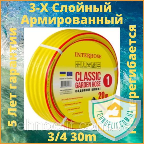 """Шланг для полива оптом армированный трехслойный Garden Hose Classic-1 3/4"""" бухта 30 м"""