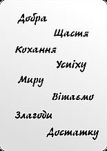 Трафарет для пряников Надписи Пожелания укр