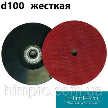 Резиновый держатель для шлифовальных машин d100 жесткий