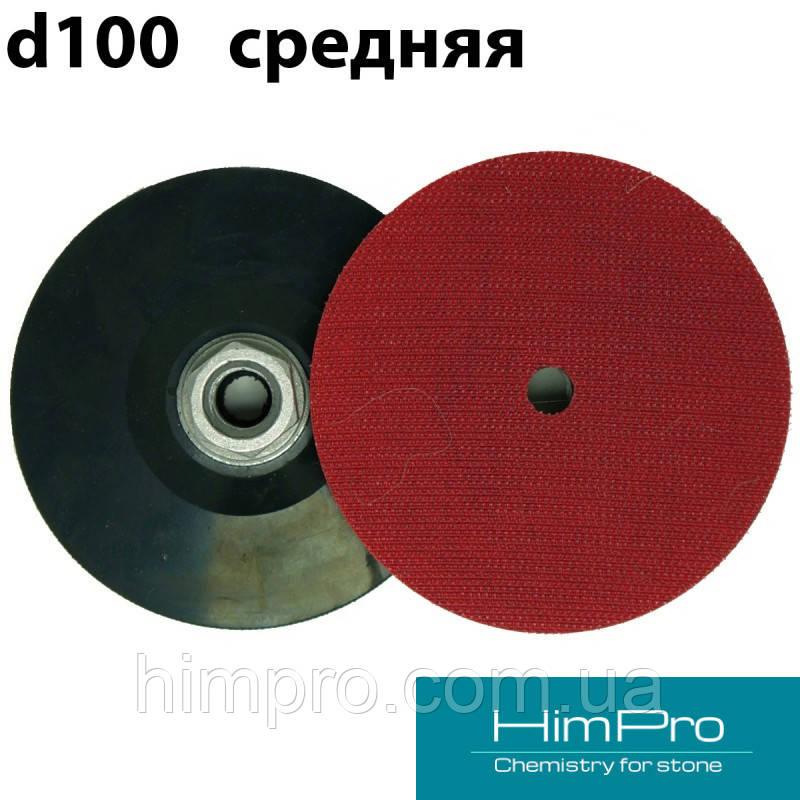 Резиновый держатель для шлифовальных машин d100 средней жесткости