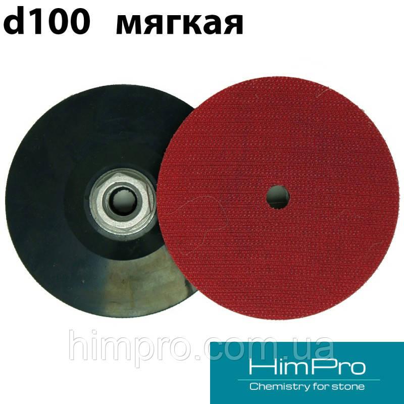 Резиновый держатель для шлифовальных машин d100 мягкий