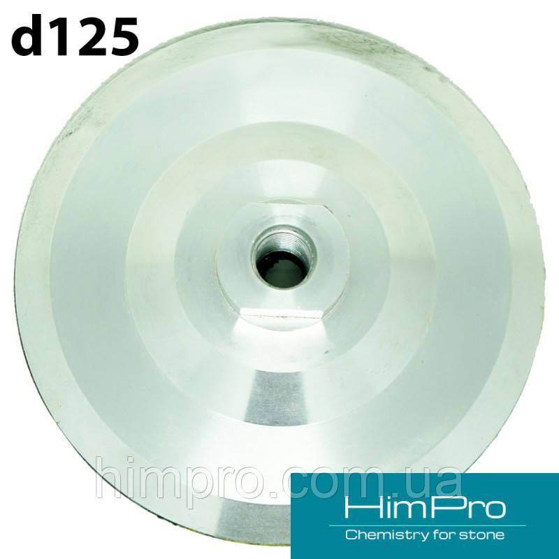 Пластиковый держатель d125 с подложкой для шлифовальных машин